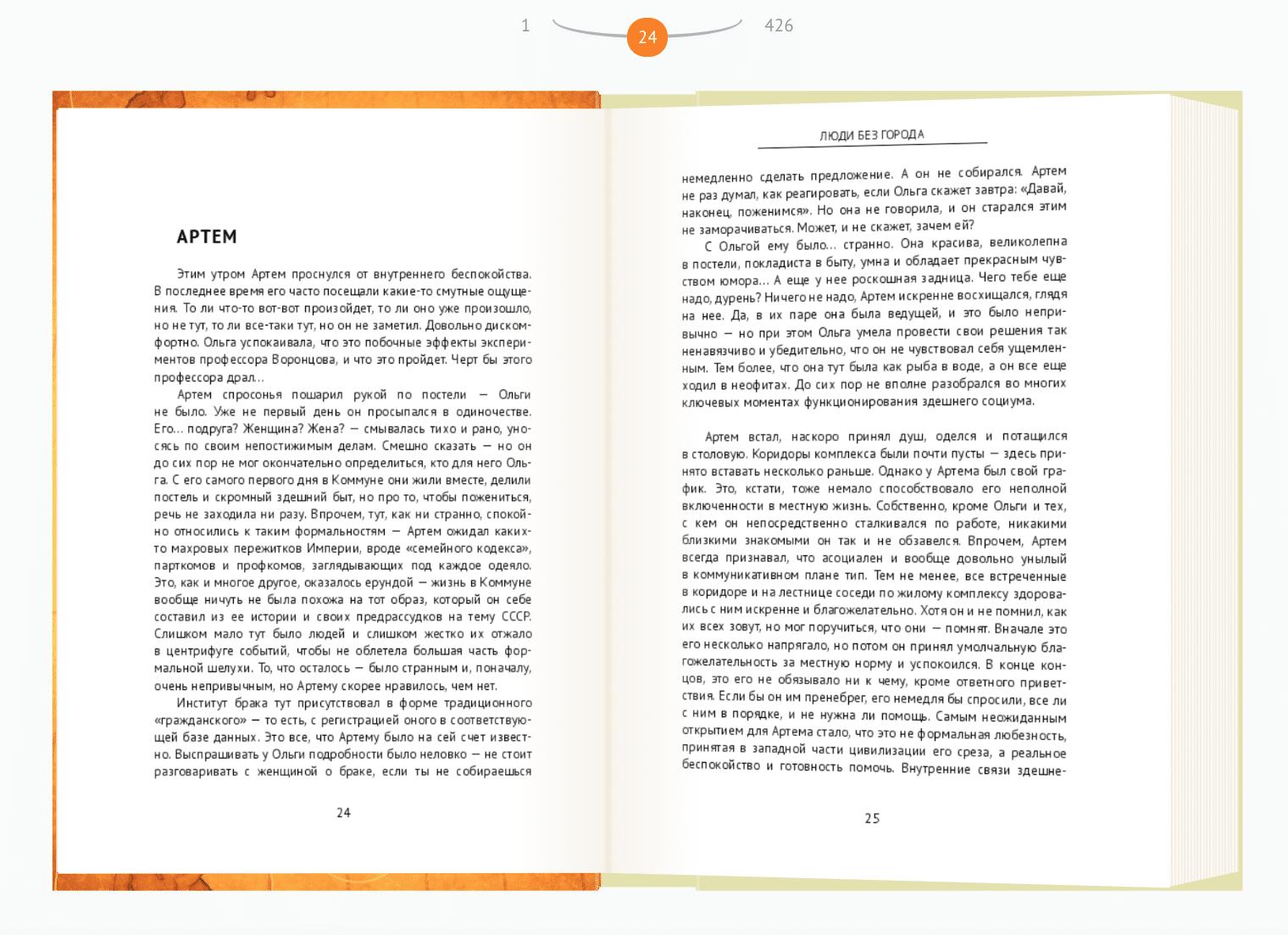 Предпросмотр книги вРидеро